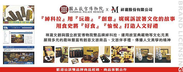 祥瀧x故宮博物院雙品牌ichoco綽柯拉巧克力