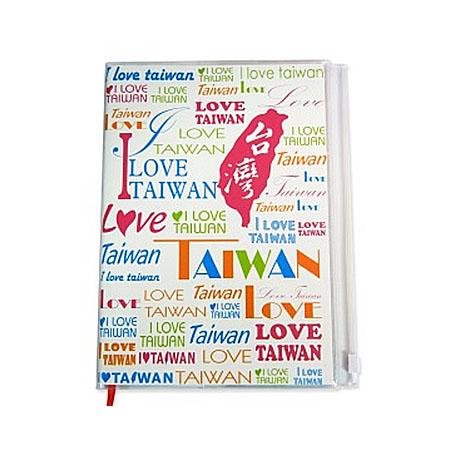 我愛台灣PVC筆記本- 大白