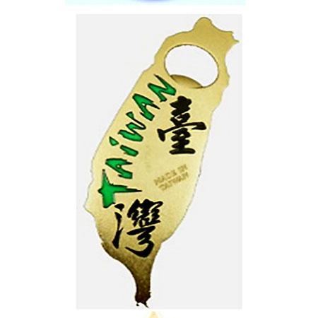 黃金台灣(開瓶器)